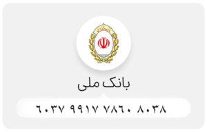 حساب بانک ملی